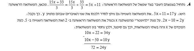פתרון משוואת ב מבחן מימד